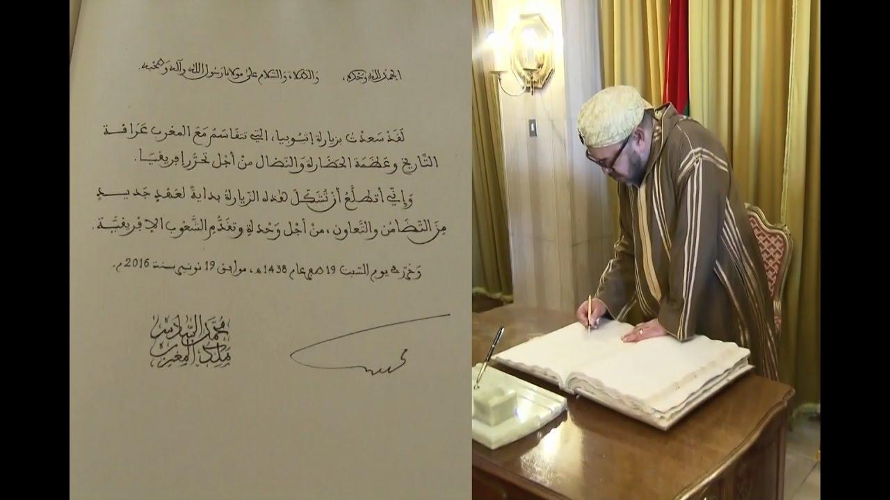 الملك محمد السادس يبهر بخطه العربي الرائع ويضع توقيعه في الدفتر الذهبي