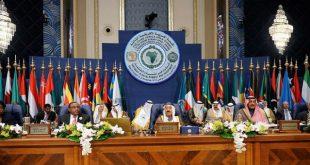 القمة العربية الإفريقية