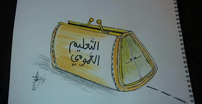 إلغاء مجانية التعليم العمومي يفجر مزيدا من الجدل في المغرب