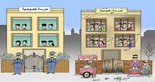 التعليم العمومي
