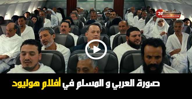 صورة العربي و المسلم في أفلام هوليود