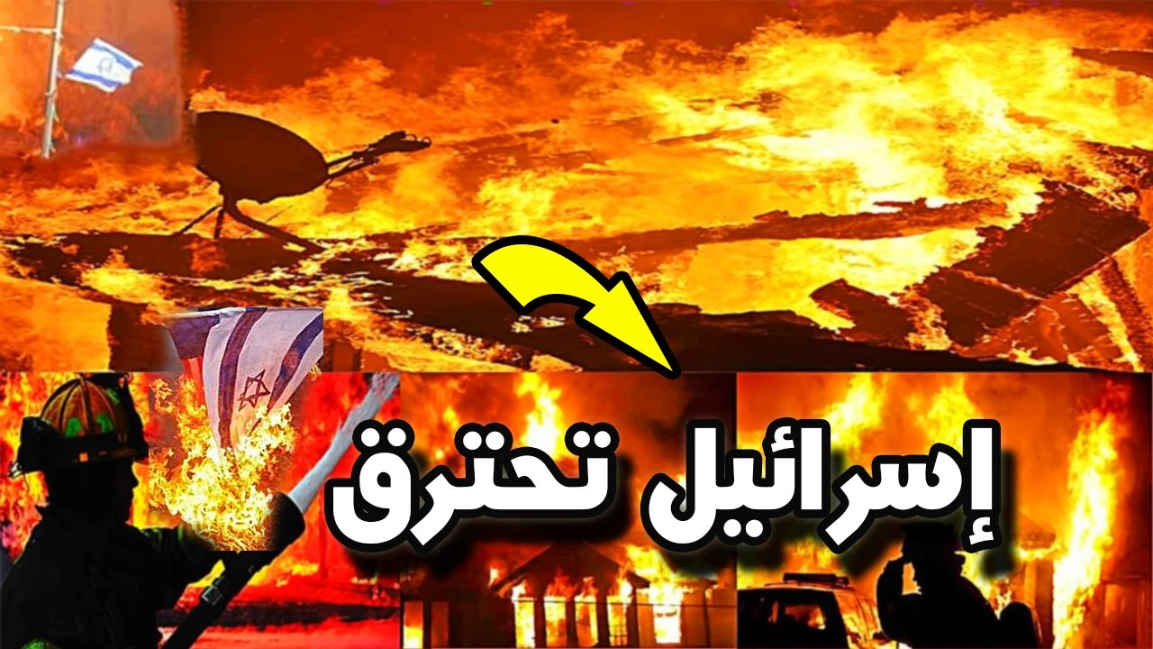 حريق هائل في اسرائيل في احد مخازن الاسلحة