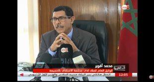 تصريح الوكيل العام للملك لدى محكمة الاستئناف بالحسيمة حول مقتل محسن فكري