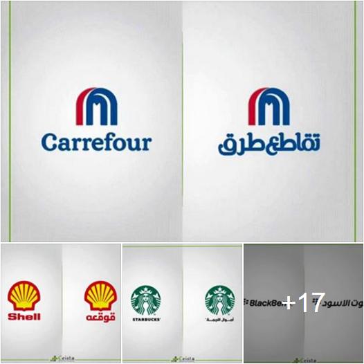 العلامات التجارية الشهيرة باللغة العربية
