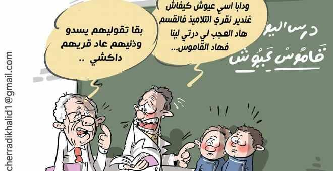 نور الدين عيوش وقاموسه اللغوي العجيب..سوء استعمال الدارجة !