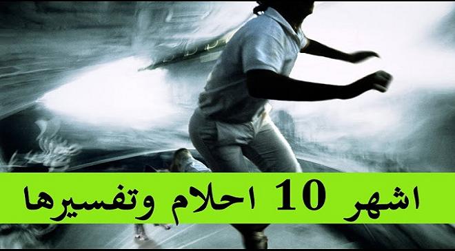 أشهر 10 احلام يراها الجميع وتفسيرها