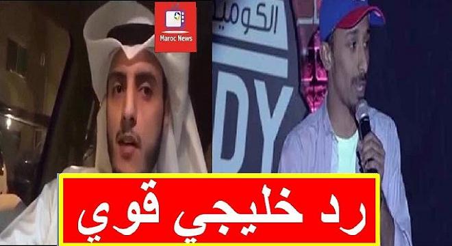 رد خليجي على الكوميدي السعودي الذي هاجم و سب المغرب و المغاربة