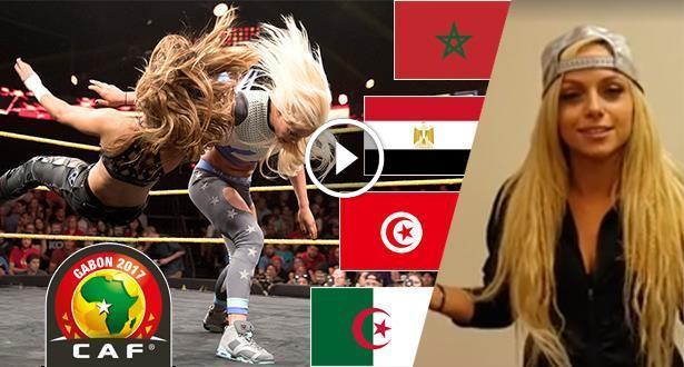 نجمة المصارعة المحترفة تدعم منتخبا عربيا في كأس الأمم الإفريقية 2017 !!
