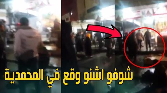 فيديو خطير.. جريمة قتل مروعة تهز مدينة المحمدية
