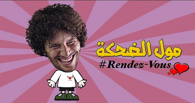 مول الضحكة في سلسلة كوميدية - الحلقة الأولى .. رونديفو