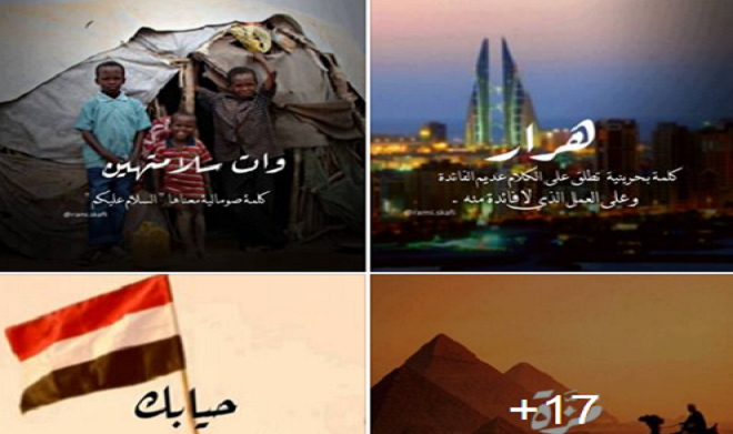 بالصور.. أشهر الكلمات العربية ومعانيها