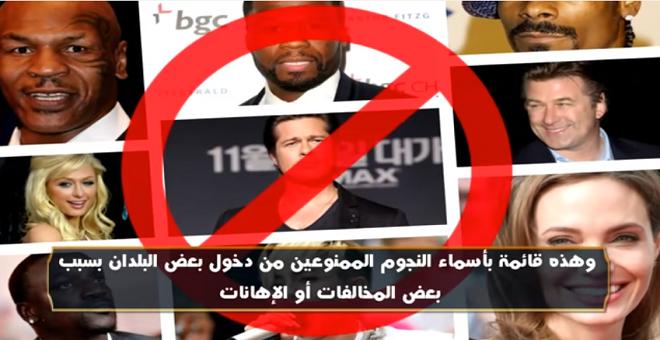 نجوم و مشاهير ممنوعون من دخول بلدان أخرى لهذه الأسباب