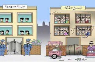 مجانية التعليم العمومي