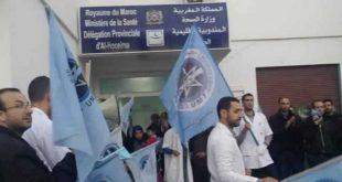 الجامعة الوطنية للصحة