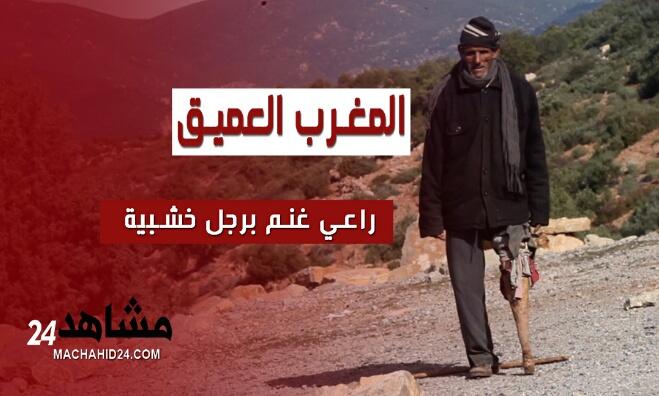 بالفيديو.. راعي غنم برجل خشبية