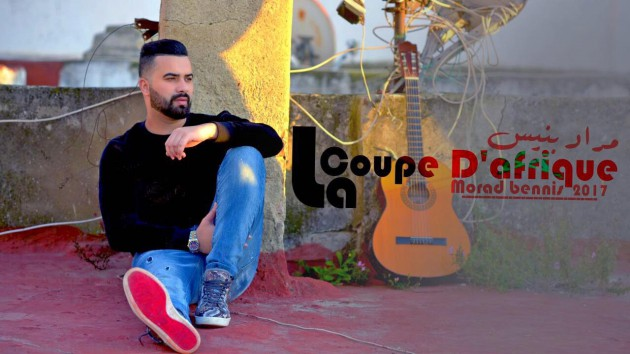 مراد بنيس يطلق أغنية جديدة لمساندة المنتخب المغربي في كأس إفريقيا !!