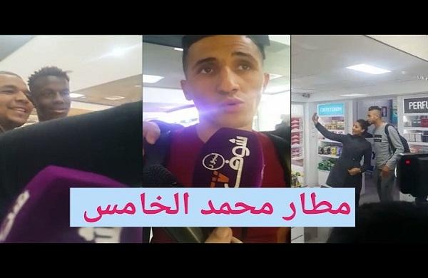 فيديو : شاهد ما حدث لحمزة منديل, نصيري...... لحظة وصول بعثة المنتخب المغربي