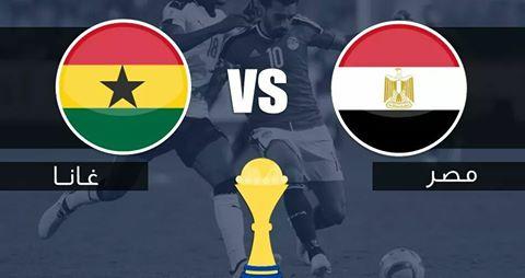 مشاهدة مباراة مصر - غانا بث مباشر كأس الأمم الأفريقية