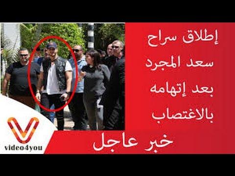 عاجل : الإفراج عن سعد المجرد صباح اليوم بعد ثبوت برائته رسميا