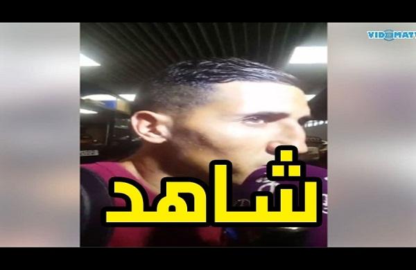 فيصل فجر يثير ضجة وهذا ماقاله لحظة وصول بعثة المنتخب المغربي إلى مطار محمد الخامس