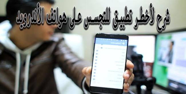 بالفيديو.. شرح لأخطر تطبيق للتجسس على هواتف الأندرويد