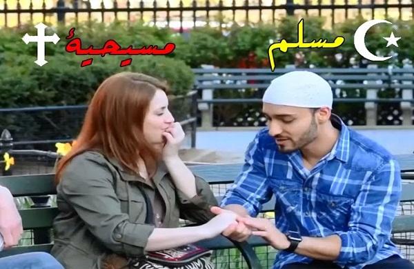 شاب مسلم يطلب الزواج من فتاة مسيحية امام الناس .. شاهد ردة فعلهم