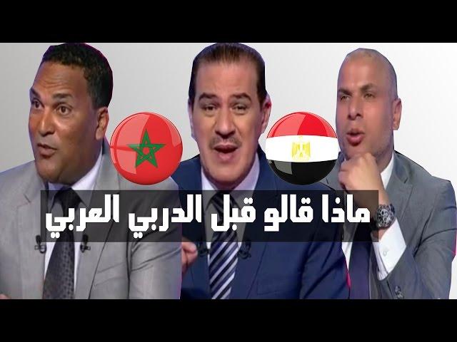 أستوديو تحليلي قناة بين سبورت ما قبل مباراة المغرب و مصر (ربع نهائي كأس أمم إفريقيا)