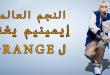 eminem-orange