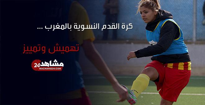 كرة القدم النسوية بالمغرب...تهميش وتمييز