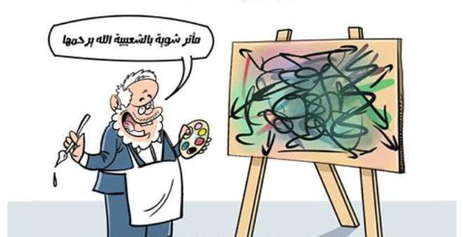 صحف الصباح: انتخاب رئيس مجلس النواب يسبق تشكيل الحكومة