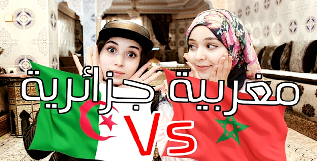 فيديو .. تحدي اللهجة المغربية ضد اللهجة الجزائرية - الفرق بين اللهجتين ؟!