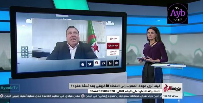 بالفيديو.. هذا رد جزائري على عودة المغرب للاتحاد الإفريقي