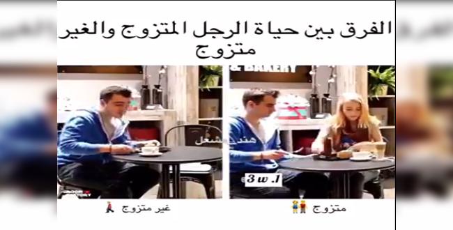 بالفيديو.. الفرق بين حياة الرجل المتزوج والعازب