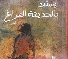 الشاعر المغربي علي أزحاف يوقع ديوانه الشعري الجديد بمعرض الكتاب