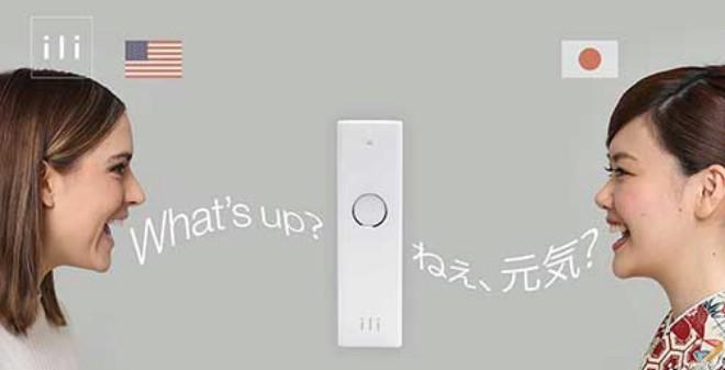 ابتكار جديد يساعد على الترجمة الفورية دون الحاجة لاستخدام الانترنت