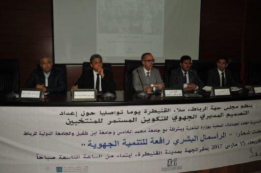 مجلس جهة الرباط يطلق مبادرة للتكوين المستمر لفائدة المنتخبين