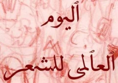 الشاعر محمد الميموني يكتب كلمة اتحاد كتاب المغرب بمناسبة اليوم العالمي للشعر