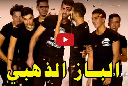 الباز الذهبي - المغرب - موزارطيف الخيال عرض عالمي