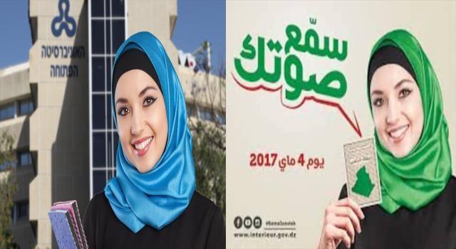 الجزائر: الداخلية تسرق صورة من موقع جامعة إسرائيلية للترويج للانتخابات