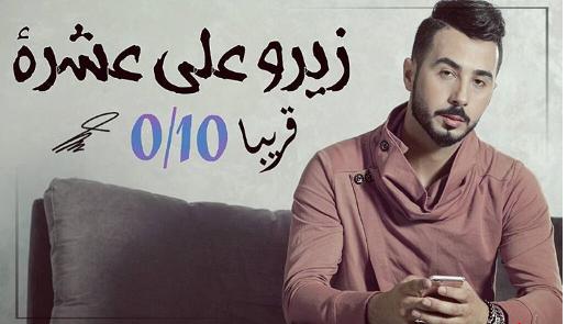 """بدر سلطان يطلق جديده الفني """"زيرو على عشرة"""""""