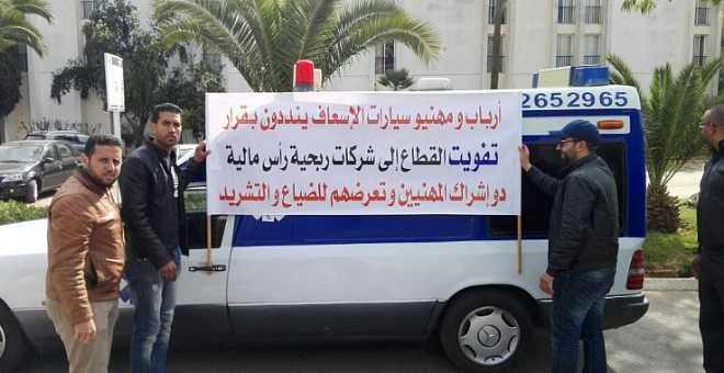 مهنيو سيارات الإسعاف يحتجون بخريبكة ضد