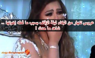 فيديو انهيار عروس من البكاء ليلة الزفاف بسبب ما فعله إخوتها!