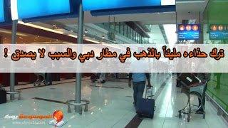 ترك حذاءه مليئاً بالذهب في مطار دبي والسبب لا يصدق !