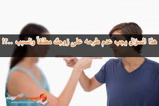 هذا السؤال يجب عدم طرحه على زوجك مطلقاً والسبب ..؟!