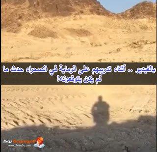 فيديو أثناء تدريبهم على الرماية في الصحراء حدث ما لم يكن يتوقعونه!