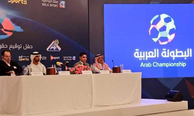 قرعة البطولة العربية للأندية يوم 5 ماي
