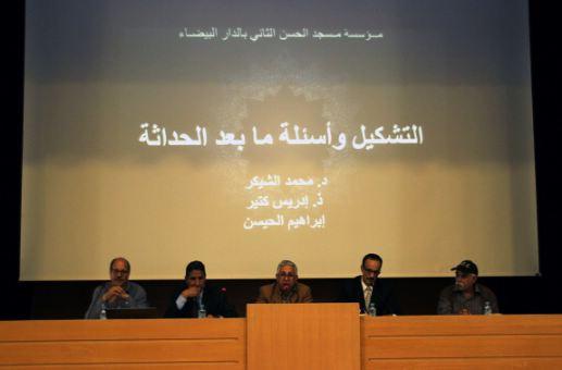 ندوة علمية  في الدار البيضاء  حول التشكيل وأسئلة ما بعد الحداثة