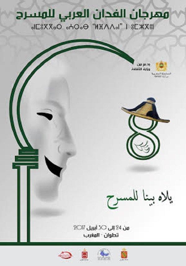 مهرجان الفدان العربي للمسرح بتطوان يرفع شعار