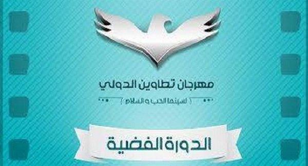 تنظيم مهرجان تطاوين الدولي لسينما الحب والسلام بين 2 و7 من ماي