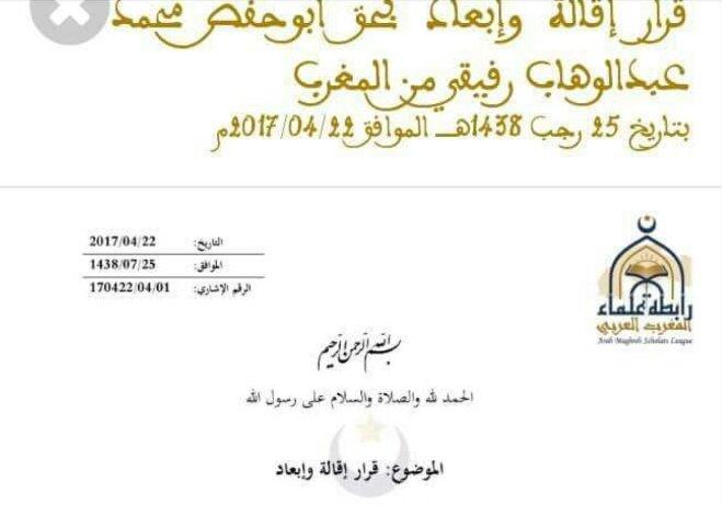 أبو حفص ردا على ''قرار الطرد'': أنا في غاية الاطمئنان